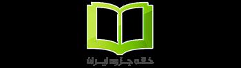 خانه جزوه ایران - جزوات و منابع کنکور معماری و هنرهای ساخت